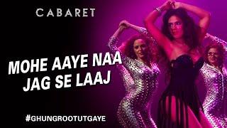 Mohe Aaye Naa Jag Se Laaj Song | CABARET | Richa Chadha, Gulshan Devaiah | Neeti Mohan