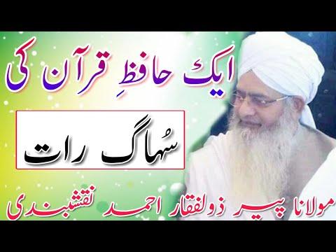 Ek hafiz e Quran ki suhag raat by molana peer zulfiqar ahmad naqshbandi