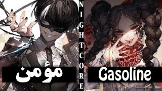 Nightcore ↪ Believer ✗ Gasoline {Switching Vocals}مترجمة
