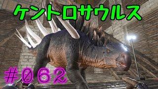#062 剣竜類の草食恐竜!!ケントロサウルス君をテイム【ARK】