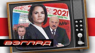 ⚪🔴⚪ ВЗГЛЯД.BY Лукашенко хочет праздника Президент Тихановская Экономика Посол и девушка