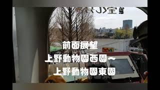 【前面展望あり】                         上野動物園モノレール        鉄道PV