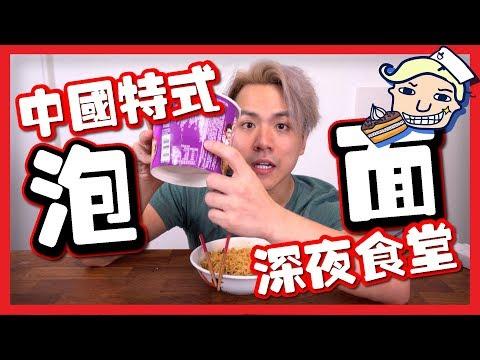 深夜食堂 試食中國特式泡麵 [by 點Cook Guide]