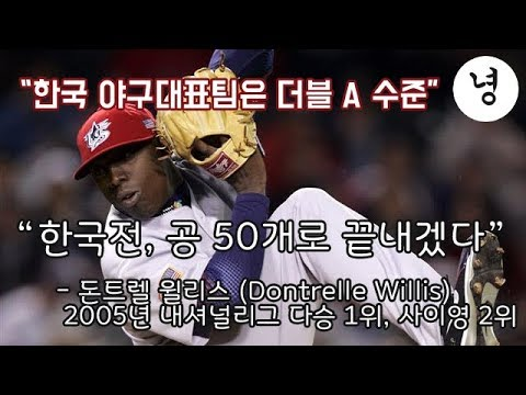 한국야구 100년 역사상 가장 충격적인 경기 : 2006 WBC 한국 vs 미국 The most shocking baseball game  2006 WBC KOREA vs USA