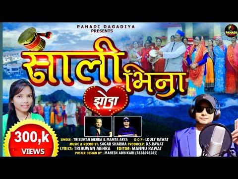 Download साली भिना   Sali Bhina   Tribhuwan Mehra & Mamta Arya   kumauni Jhoda