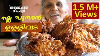 നല്ല മൊരിഞ്ഞ  ഉള്ളിവട | Annammmachedathi Special Ullivada | Try this Simple Ullivada Recipe at Home