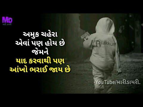 Gujarati Shayari.  || True Love Quotes ||.