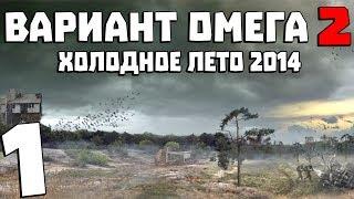 сТАЛКЕР ВАРИАНТ ОМЕГА 2 ХОЛОДНОЕ ЛЕТО 2014 ПРОХОЖДЕНИЕ