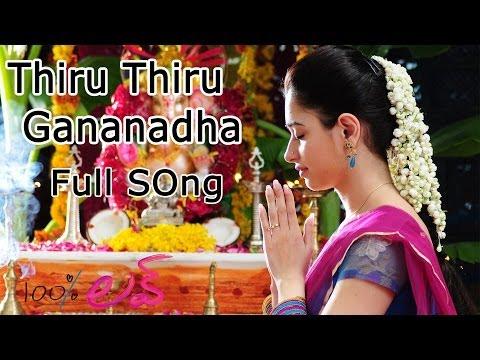 Thiru Thiru Gananadha Full Song ll 100% Love  Movie ll Naga Chaitanya, Tamanna