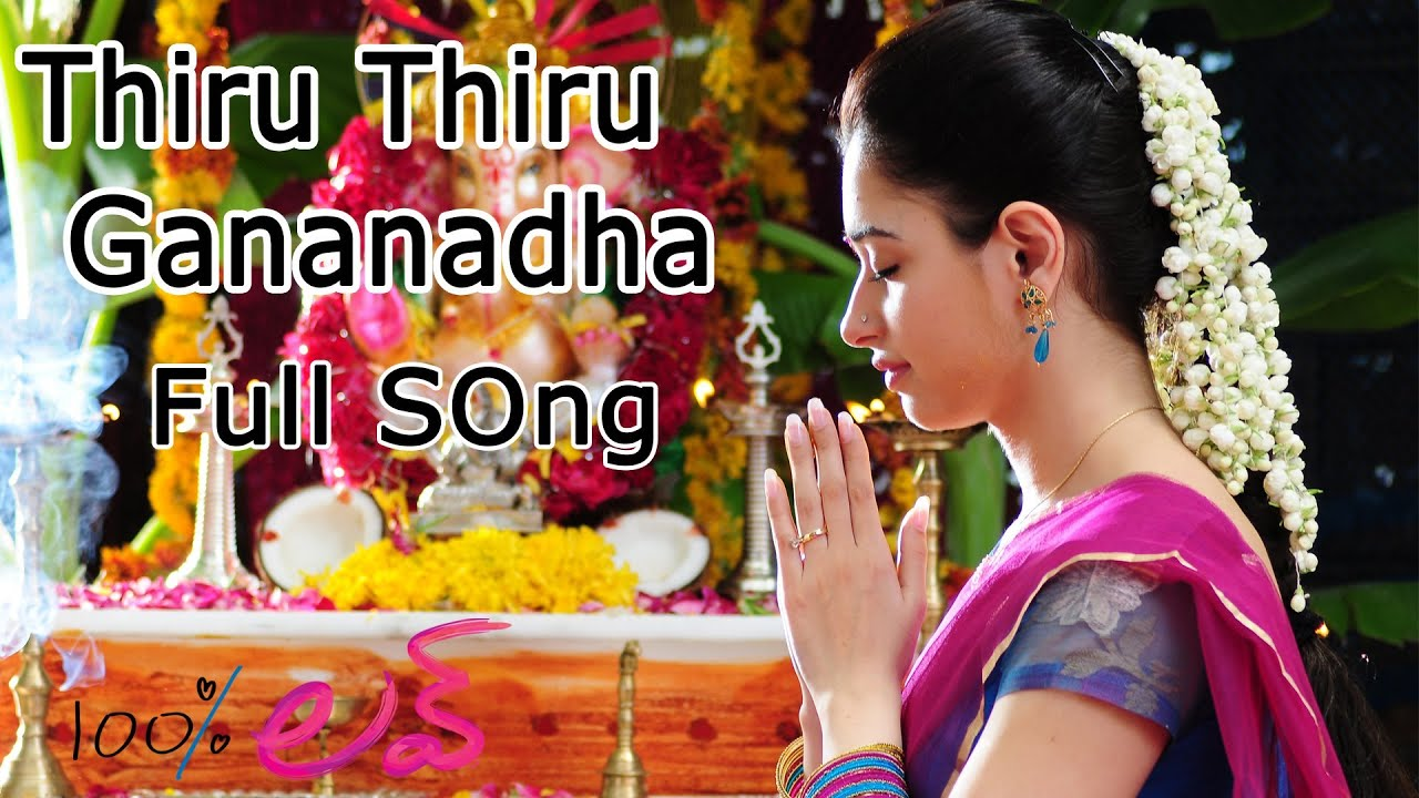 Download Thiru Thiru Gananadha Full Song ll 100% Love  Movie ll Naga Chaitanya, Tamanna