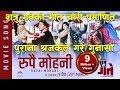 चोरेर रुपै मोहनी बनाउनेलाई श्रजकले झपारे !!Rupai Mohani song Original & duplicate .
