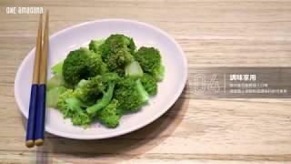 極美微波爐 | 無火懶人料理 | 減重天菜翠綠花椰菜