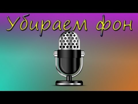 Как настроить микрофон в программе Realtek HD/Убираем Шум,фон,эхо!