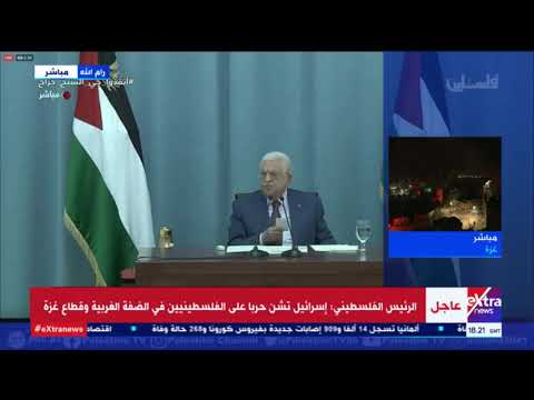 الآن| الرئيس الفلسطيني يوجه رسالة قوية لأمريكا وإسرائيل: حلوا عن صدورنا.. سنبقى شوكة ولن نغادر وطننا