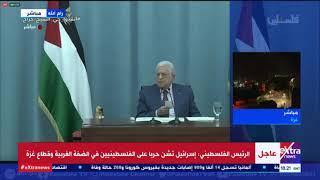 الآن  الرئيس الفلسطيني يوجه رسالة قوية لأمريكا وإسرائيل: حلوا عن صدورنا.. سنبقى شوكة ولن نغادر وطننا