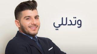 Haitham Khalaily - Wetdallali | هيثم خلايلي - وتدللي