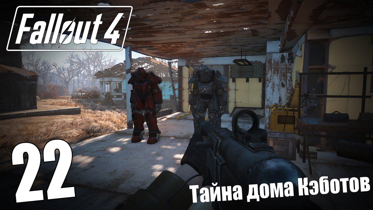 fallout 4 тайна дома кэботов прохождение