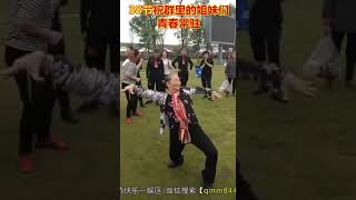 Chinese Grandmothers Dance