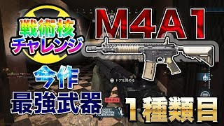 [CODMW] 戦術核チャレンジ  まずは最強武器「M4A1」達成! [1種類…