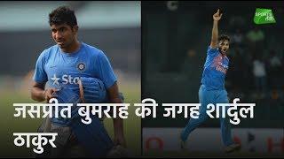 #INDvsENG: Shardul Thakur Replaces Jasprit Bumrah For ODIs   Sports Tak