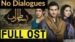 Bisaat e Dil Full OST  Remix | Dramas Omatic