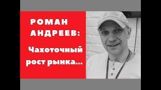 Роман Андреев - чахоточный рост рынка