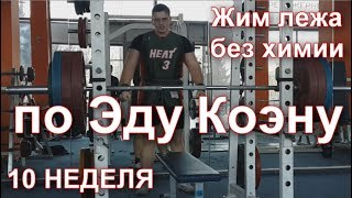 Жим лежа по Эду Коэну видео: 10 / Bench press by Ed Coan