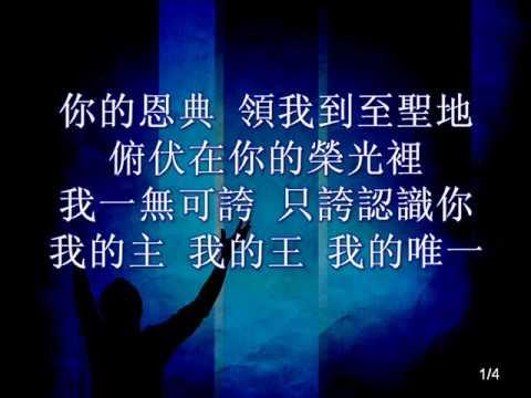 只願得著你 - 生命河靈糧堂詩歌 (Live Worship)