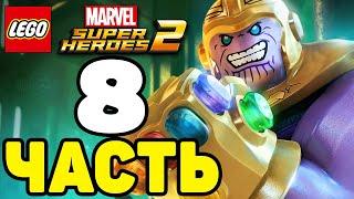 Lego Marvel Super Heroes 2 ПРОХОЖДЕНИЕ ЧАСТЬ 8.