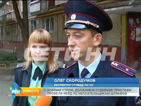 Рейд спозаранку - судебные приставы на рассвете начали охотиться на должников