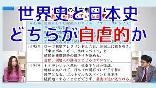 お陰様で重版御礼! 並べて学べば面白すぎる 世界史と日本史 倉山満 固...