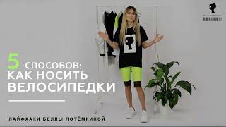 5 способов как носить велосипедки от Bella Potemkina