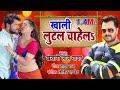 Khesari Lal Yadav का सबसे हिट सांग || खाली लुटल चाहेलs || Khali Lutal Chahela || Bhojpuri Song