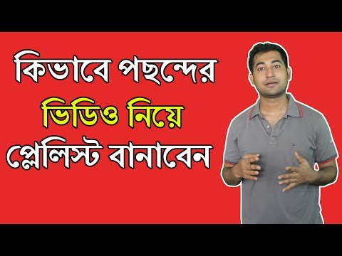 How to Create a Playlist on YouTube Bangla Tutorial - কিভাবে