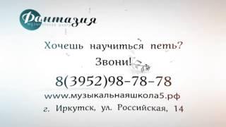 Уроки вокала (эстрадный, академический, джаз) в Иркутске(Музыкальная школа