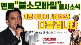 """8년의 기다림 드디어 엔씨소프트의 """"블소모바일"""" 출시소…"""
