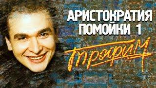 Сергей Трофимов - Аристократия помойки 1
