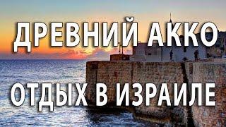 Древний Акко(Древний Акко. Памятник Наполеону с израильским флагом весьма символичен. Он стоит на вершине холма, с котор..., 2016-08-15T16:00:02.000Z)