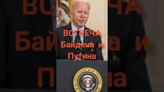 Встреча Байдена с Путиным состоится летом. #shorts