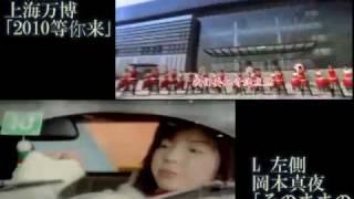 左耳(Left ear):2010年中国上海国際博覧会(Shanghai Weber)PRテーマソ...