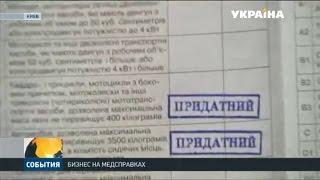 Заключение медкомиссий в Украине можно купить за несколько минут