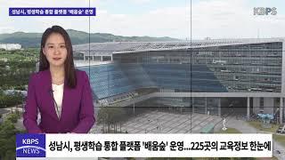 성남시, 평생학습 통합 플랫폼 '배움숲' 운영  225…
