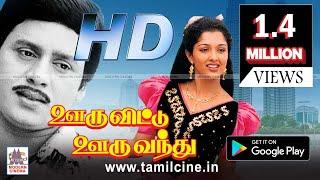 Ooruvittu Ooru Vanthu Full Movie ஊரு விட்டு ஊரு வந்து ராமராஜன் கௌதமி நடித்த காதல் சித்திரம்
