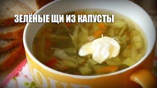 Зелёные щи из капусты — видео рецепт