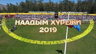 Наадым хурежи 2019.