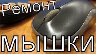 Logitech M185 \ Fixing Mouse
