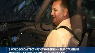 Пилоты учатся сажать Superjet 100 с горящим двигателем