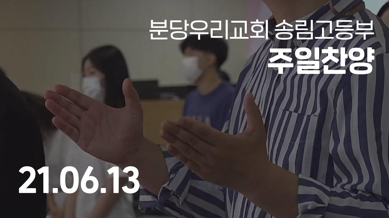 분당우리교회 송림고등부 주일찬양   2021-06-13