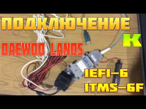 Диагностика Daewoo Lanos Подключение к ЭБУ IEFI 6, ITMS 6F