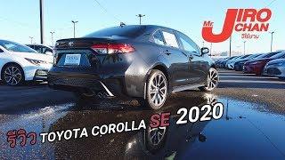 EP 216.รีวิว Toyota Corolla SE ปี 2020